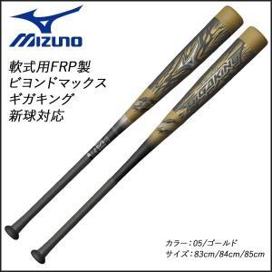 野球 バット 一般軟式用 カーボン FRP ミズノ MIZUNO ビヨンドマックス ギガキング トップ ゴールド 83cm 84cm 85cm 新球対応 slng|move