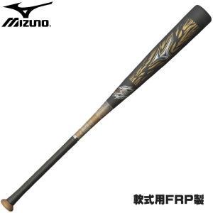 野球 バット 一般軟式用 カーボン FRP ミズノ MIZUNO ビヨンドマックス ギガキング トップ ブラック/ゴールド 85cm780g平均 新球対応|move