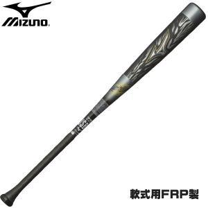 野球 バット 一般軟式用 カーボン FRP ミズノ MIZUNO ビヨンドマックス ギガキング トップ シルバー/ブラック フレアグリップ 84cm730g平均 新球対応|move