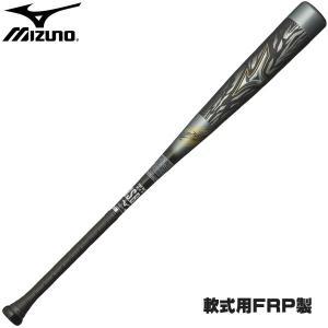 野球 バット 一般軟式用 カーボン FRP ミズノ MIZUNO ビヨンドマックス ギガキング トップ シルバー/ブラック フレアグリップ 85cm750g平均 新球対応|move