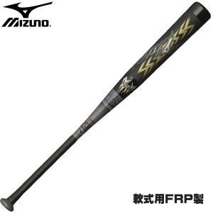 野球 バット 一般軟式用 カーボン FRP ミズノ MIZUNO ビヨンドマックス オーバル トップ ブラック/シルバー 84cm690g平均 新球対応|move