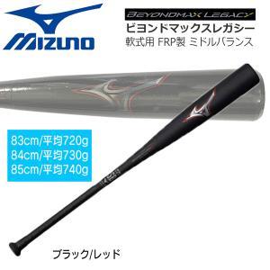予約商品 野球 軟式バット ビヨンドマックスレガシー ミズノ MIZUNO BEYONDマックス ミドルバランス 一般軟式用 FRP製 MOVE