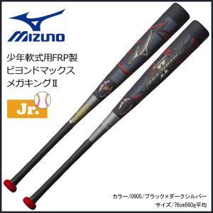 野球 バット ジュニア 少年軟式用 カーボン FRP ミズノ MIZUNO ビヨンドマックス メガキング2 トップ ブラック/ダークシルバー 76cm560g平均 新球対応|move