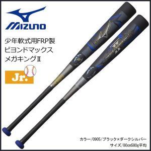 野球 バット ジュニア 少年軟式用 カーボン FRP ミズノ MIZUNO ビヨンドマックス メガキング2 トップ ブラック/ダークシルバー 80cm580g平均 新球対応|move