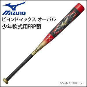 野球 バット 少年軟式用 ジュニア FRPカーボン コンポジット ウレタン ミズノ MIZUNO ビヨンドマックス オーバル レッド/ゴールド 78cm540g平均 新球対応|move
