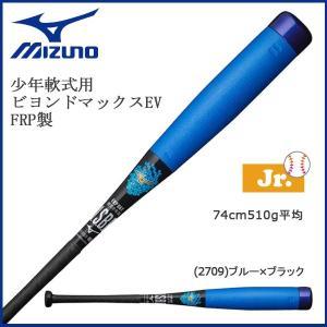 野球 MIZUNO ミズノ 少年軟式用 ジュニア用 FRP製 カーボン製 バット ビヨンドマックス EV 74cm510g平均 トップバランス 新球対応|move