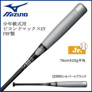 野球 MIZUNO ミズノ 少年軟式用 ジュニア用 FRP製 カーボン製 バット ビヨンドマックス EV 76cm520g平均 トップバランス 新球対応|move