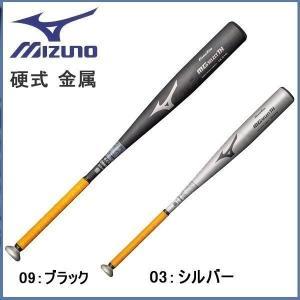 野球 バット 金属 硬式 一般 ミズノ MIZUNO グローバルエリート MGセレクト TH 83cm900g以上 84cm900g以上|move