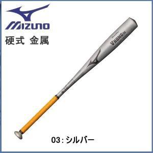 野球 バット 金属 硬式 中学生 ミズノ MIZUNO グローバルエリート VコングTH 82cm770g平均 シルバー|move