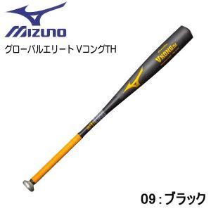 野球 バット 金属 硬式 中学生 ミズノ MIZUNO グローバルエリート VコングTH 83cm780g平均 ブラック|move