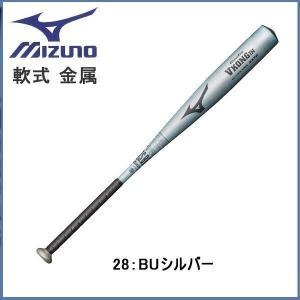 野球 バット 金属 軟式 一般 ミズノ MIZUNO グローバルエリート VコングTH 84cm740g平均 BUシルバー 新球対応|move