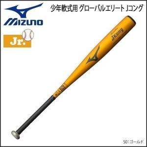 野球 少年軟式用 ジュニア用 金属製 バット ミズノ MIZUNO Jコング JKONG 80cm 平均580g 新球対応|move