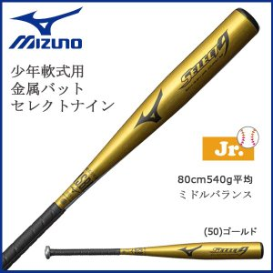 野球 MIZUNO ミズノ 少年軟式用 ジュニア用 金属製 バット セレクトナイン ミドルバランス 80cm540g平均 新球対応|move
