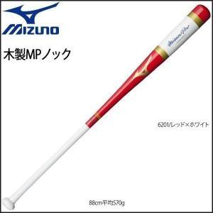 野球 ノックバット 一般 硬式 軟式 木製 ミズノ MIZUNO ミズノプロ 88cm570g平均 レッド/ホワイト|move