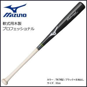 野球 バット 木製 一般軟式用 ミズノ MIZUNO プロフェッショナル 83cm730g平均 TN型/ブラック/生地出し 新球対応|move
