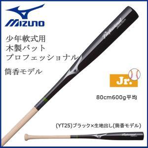 野球 MIZUNO ミズノ 少年軟式用 ジュニア用 木製 バット プロフェッショナル 80cm600g平均 筒香モデル 新球対応|move