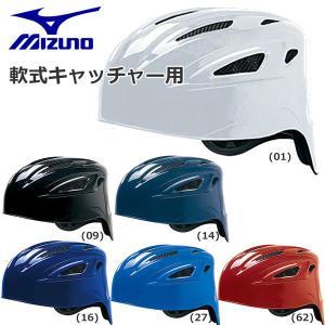 野球 ヘルメット 一般軟式用 MIZUNO 捕手用 キャッチャー 防具|move