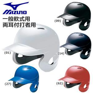 野球 ヘルメット 一般軟式用 両耳付き MIZUNO 打者用 バッター 防具|move