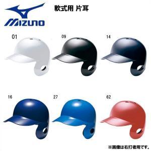 野球 ヘルメット 一般軟式用 片耳 MIZUNO 打者用 バッター 防具|move