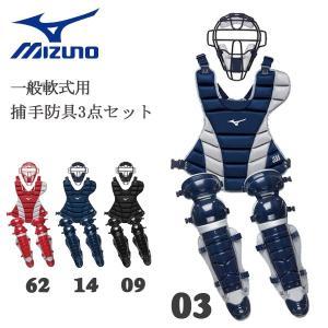 野球 キャッチャー防具 一般軟式用 3点セット ミズノ MIZUNO マスク プロテクター レガーツ MLサイズ兼用|move