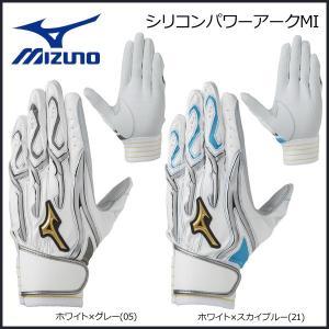 野球 バッティング手袋 一般用 ミズノ MIZUNO ミズノプロ シリコンパワーアークMI 両手用|move