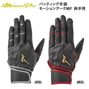 野球 バッティング手袋 一般用 ミズノ MIZUNO ミズノプロ モーションアークMF 両手用 あすつく|move