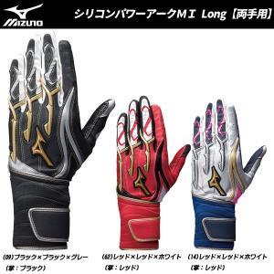 野球 バッティング手袋 一般用 ミズノ MIZUNO ミズノプロ 両手用 シリコンパワーアーク MI Long ロング|move