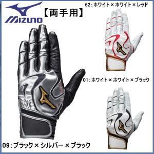 野球 バッティング手袋 一般 ミズノ MIZUNO ミズノプロ モーションアーク MF 両手用|move