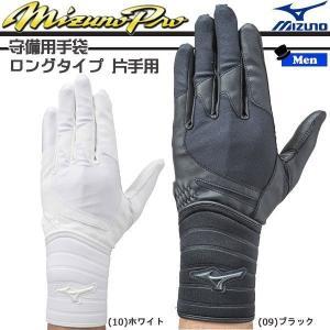 野球 MIZUNO ミズノ 一般 ミズノプロ 守備用手袋 ロングタイプ 片手用|move