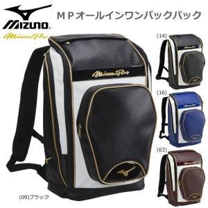 野球 ミズノプロ バッグパック 約42L ミズノ MIZUNO MPオールインワンバックパック