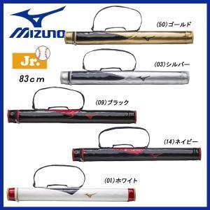 野球 バットケース 少年 ジュニア用 エナメル ミズノ MIZUNO 83cm|move