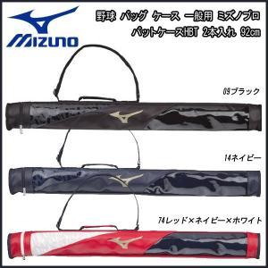 野球 バッグ ケース 一般用 ミズノ MIZUNO グローバルエリート バットケース エナメル 1本入れ 93cm|move