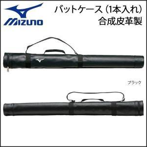 野球 一般用 バットケース ミズノ MIZUNO 1本入れ ノックバット可 合成皮革製|move