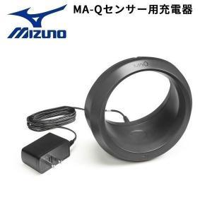 野球 計測 分析 センサー内蔵硬式ボール用アクセサリ MAKYU MAQ ミズノ MIZUNO 充電器|move