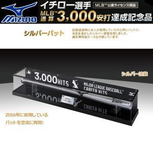 バット ミズノ MIZUNO イチロー選手MLB通算3000安打記念モデル 達成時本人仕様モデル シルバー塗装 特製ケース入 日本製|move