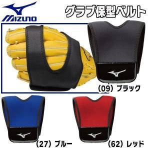 野球 MIZUNO ミズノ グラブ保型ベルト -3色展開-|move