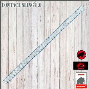 マムート MAMMUT Contact Sling 8.0 カラー:5018 120cm (p15)|move