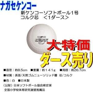 NAGASEKENKO ナガセケンコー ソフトボール ボール1号 ゴム ダース(12P)売り|move