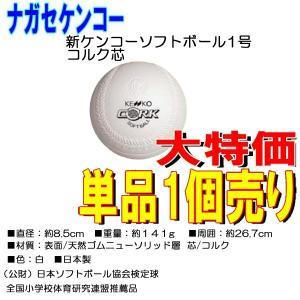 NAGASEKENKO ナガセケンコー ソフトボール ボール1号 ゴム 単品 1個売り|move