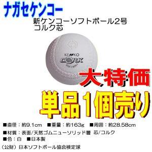 NAGASEKENKO ナガセケンコー ソフトボール ボール2号 ゴム 単品 1個売り|move