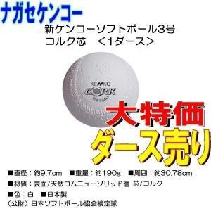 NAGASEKENKO ナガセケンコー ソフトボール ボール3号 ゴム ダース(12P)売り|move