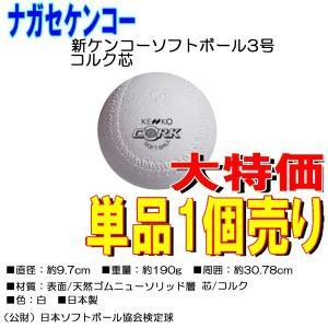 NAGASEKENKO ナガセケンコー ソフトボール ボール3号 ゴム 単品 1個売り|move