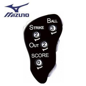 野球 MIZUNO ミズノ プラスチック インジケーター|move