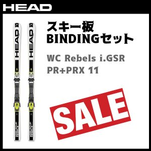 スキー板+BINDINGセット HEAD WC REBELS I.GSR PR+PRX 11|move