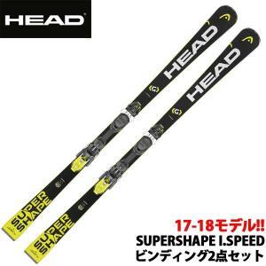 スキー 板+ビンディングセット レース志向 カーバー 17-18 HEAD ヘッド SUPERSHAPE I.SPEED SW MFPR スーパーシェイプ I スピード|move