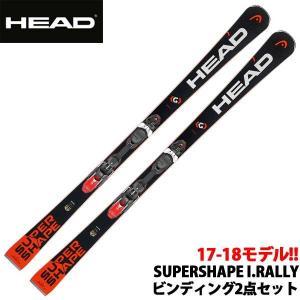 スキー 板+ビンディングセット 多様性の高いオールラウンド 17-18 HEAD ヘッド SUPERSHAPE I.RALLY SW MFPR スーパーシェイプ I ラリー|move
