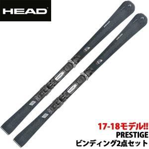 スキー 板+ビンディングセット 最先端のデザインとパフォーマンス 17-18 HEAD ヘッド PRESTIGE SW TFB プレステージ|move