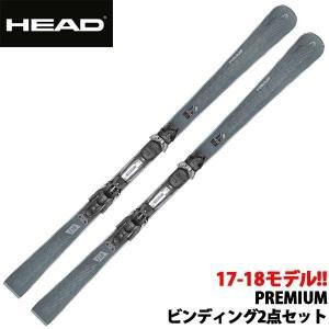 スキー 板+ビンディングセット レーシングの遺伝子を持つ最高レベルのパフォーマンス 17-18 HEAD ヘッド PREMIUM SW TFB プレミアム|move