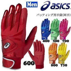 野球 バッティング手袋 バッティンググラブ 一般用 アシックスベースボール asicsbaseball 光沢カラー両手用|move