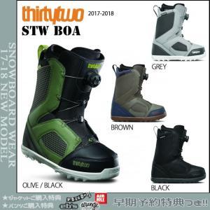 スノーボード ブーツ 靴 17-18 THIRTYTWO【サーティーツー】STW BOA|move